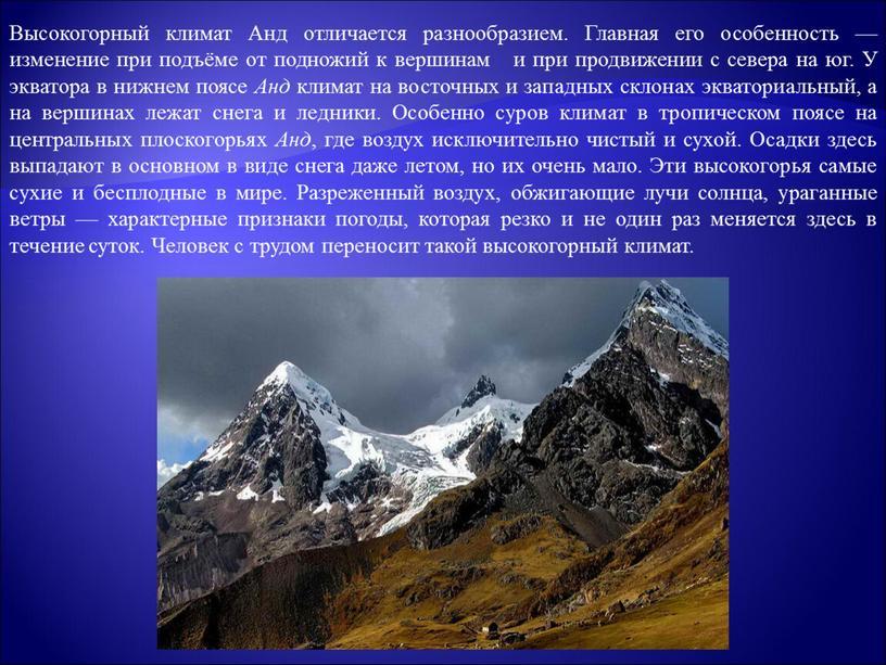 Высокогорный климат Анд отличается разнообразием
