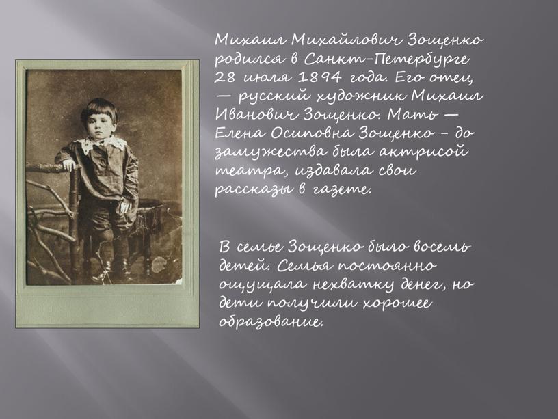 Михаил Михайлович Зощенко родился в