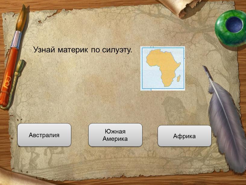 Узнай материк по силуэту. Африка