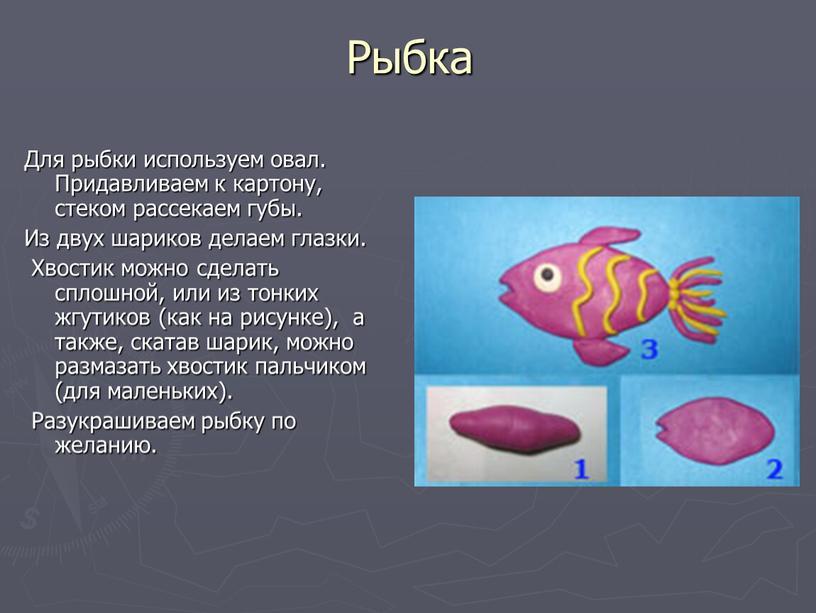 Рыбка Для рыбки используем овал
