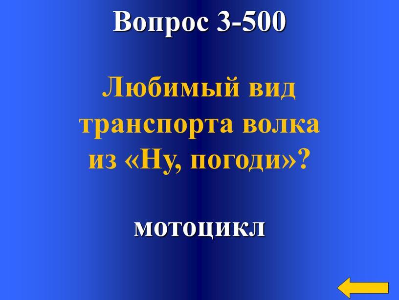 Вопрос 3-500 мотоцикл Любимый вид транспорта волка из «Ну, погоди»?