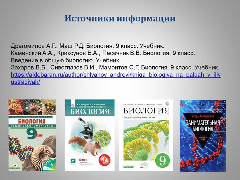 Источники информации Драгомилов