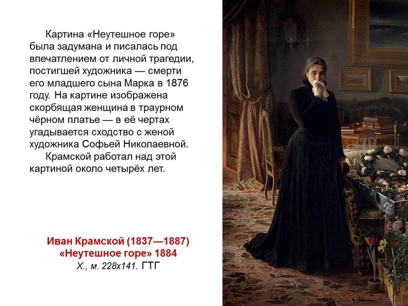 Иван Крамской (1837—1887) «Неутешное горе» 1884
