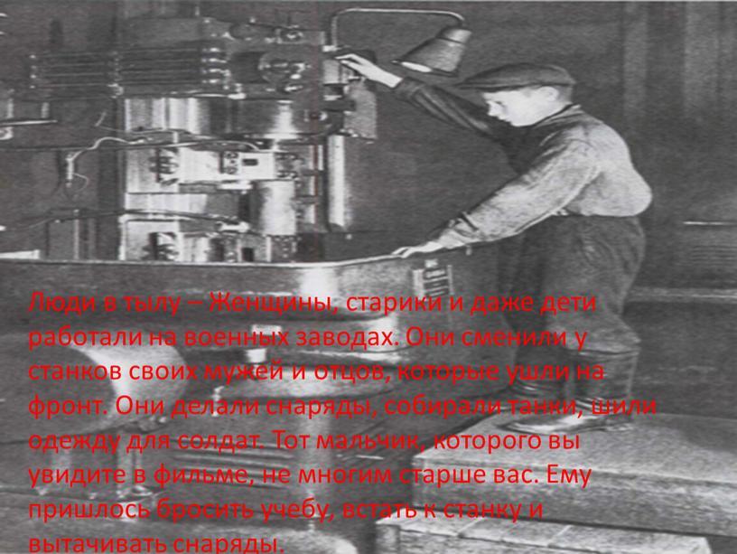 Люди в тылу – Женщины, старики и даже дети работали на военных заводах
