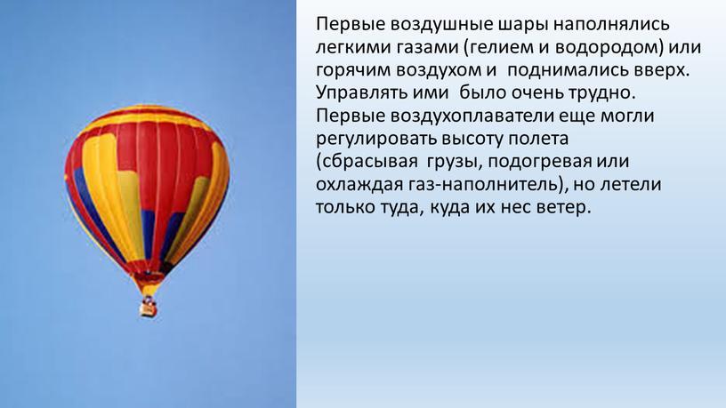 анимация воздушный шарик поднимается вверх и уменьшается новый горшок