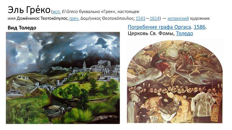 Эль Гре́ко (исп. El Greco буквально «Грек», настоящее имя