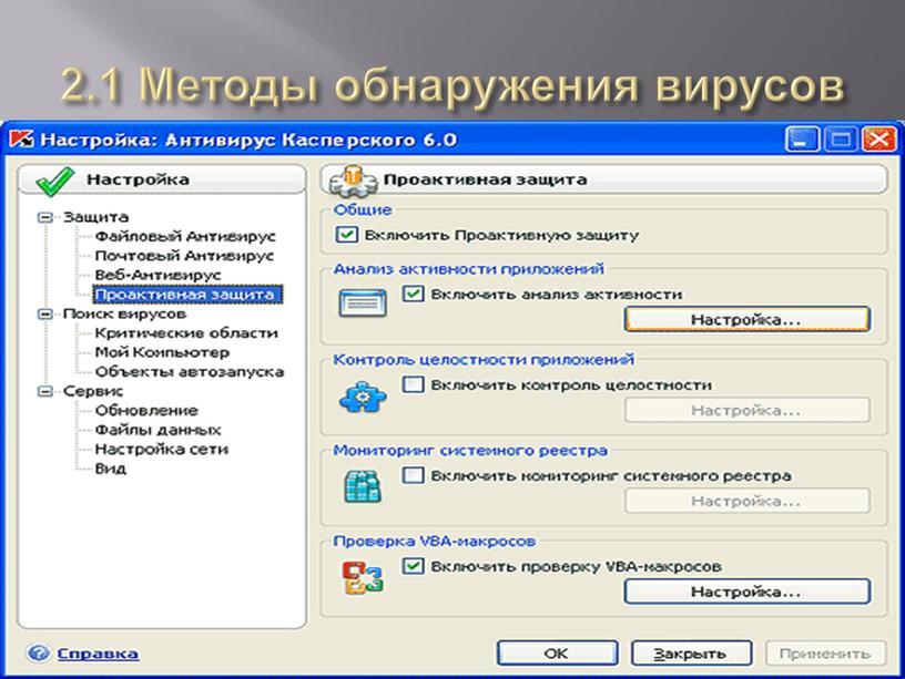 2.1 Методы обнаружения вирусов