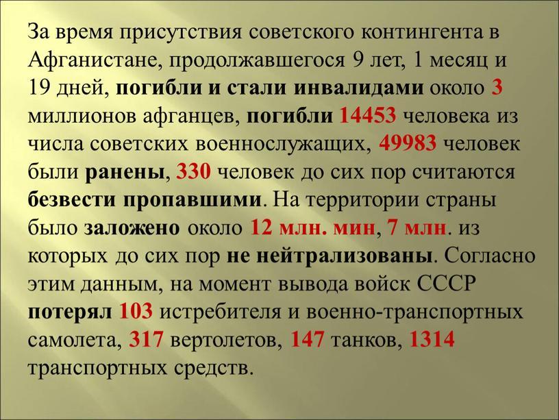 За время присутствия советского контингента в