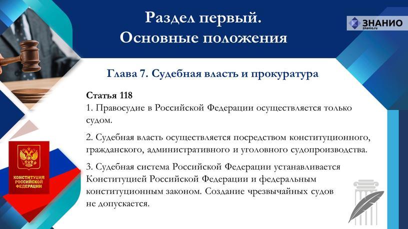 Статья 118 1. Правосудие в Российской