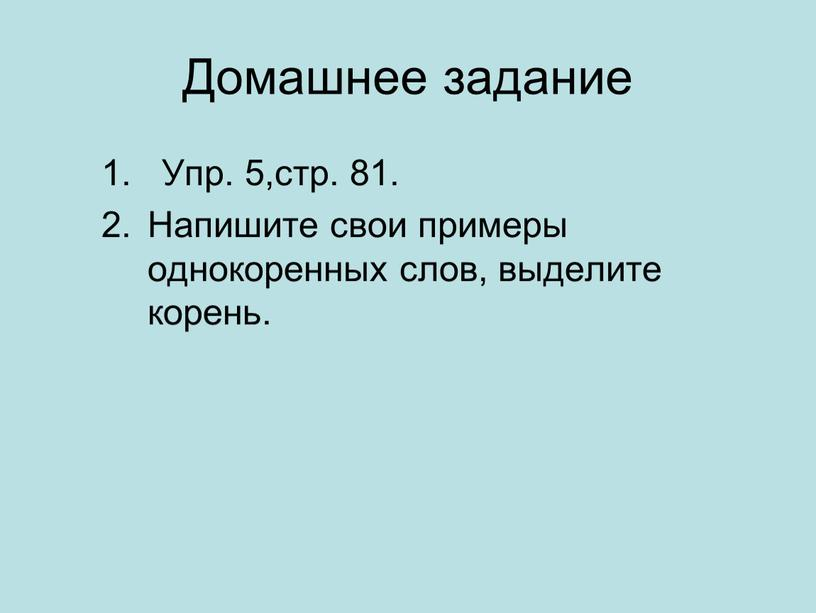 Домашнее задание 1. Упр. 5,стр