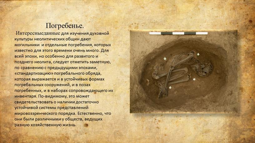Погребенье. Интересныеданные для изучения духовной культуры неолитических общин дают могильники и отдельные погребения, которых известно для этого времени очень много