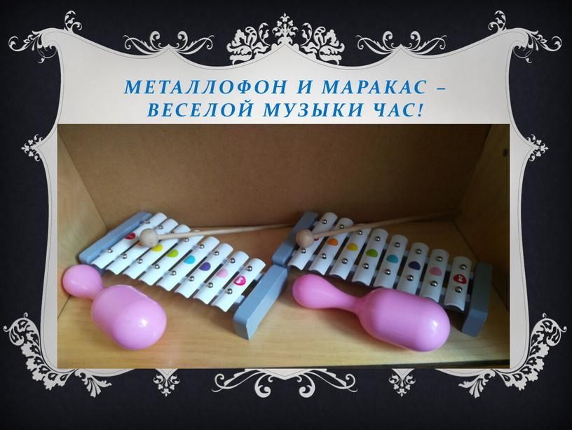 МЕТАЛЛОФОН И МАРАКАС – ВЕСЕЛОЙ