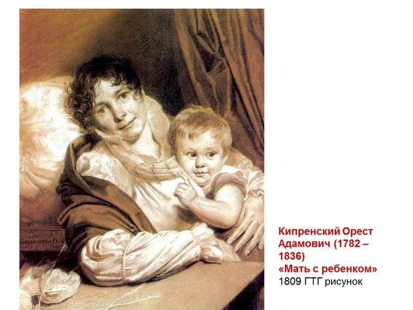 Кипренский Орест Адамович (1782 – 1836) «Мать с ребенком» 1809