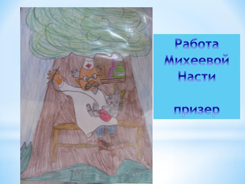: Работа Михеевой Насти призер