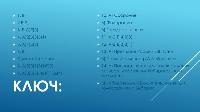 Ключ: 1. В) 2.В)2) 3. Б)Д)Е)З) 4