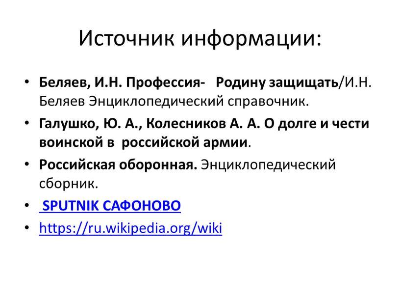 Источник информации: Беляев, И