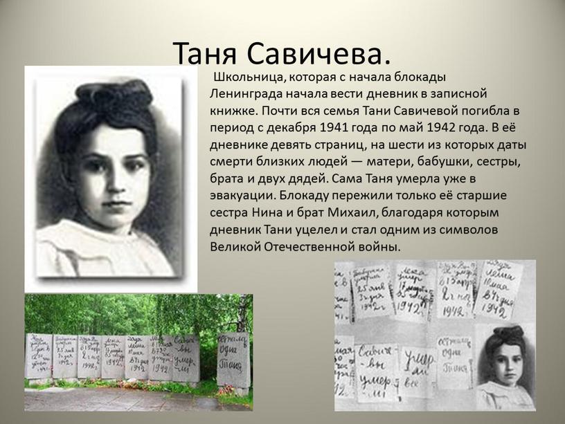 Таня Савичева. Школьница, которая с начала блокады