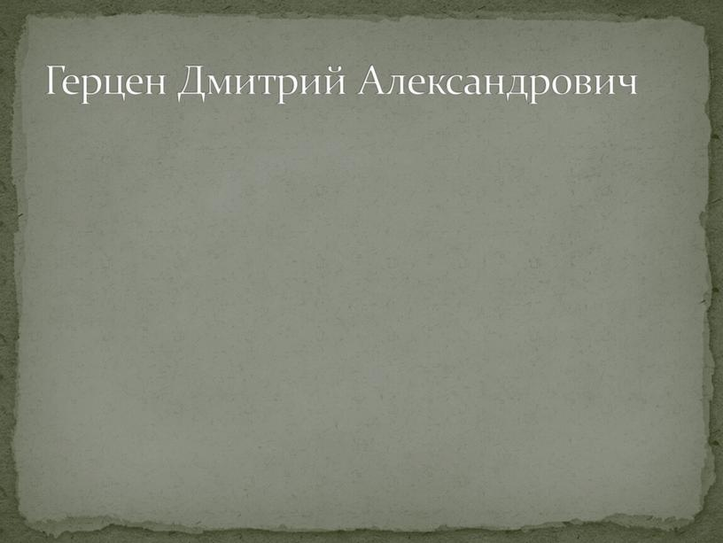 Герцен Дмитрий Александрович