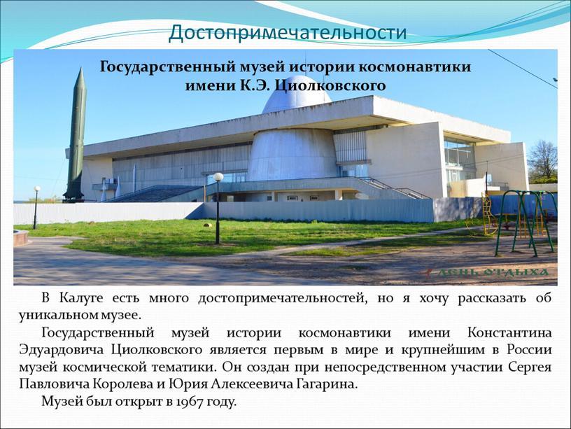 Достопримечательности Государственный музей истории космонавтики имени