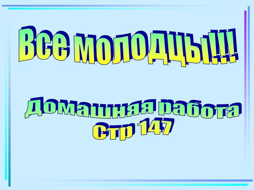 Домашняя работа Стр 147 Все молодцы!!!