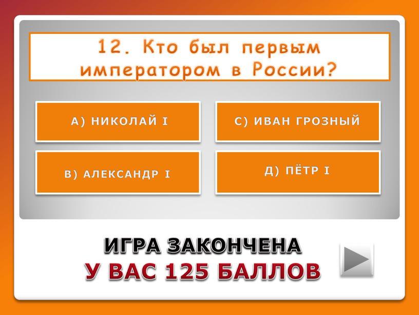 Кто был первым императором в России?