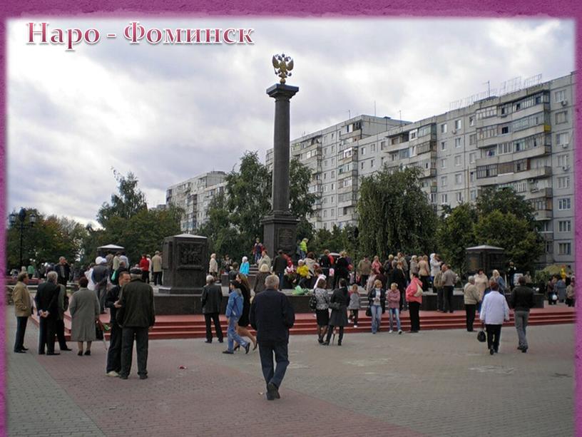 Город Вязьма Кронштадт Наро - Фоминск