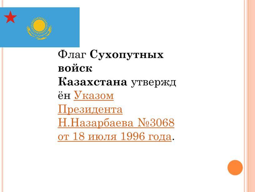 Флаг Сухопутных войск Казахстана утверждён