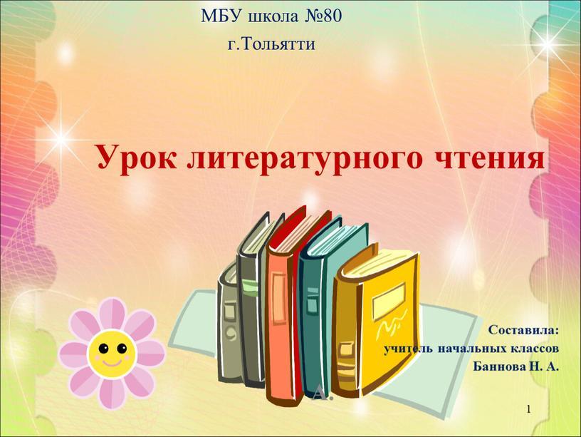 Урок литературного чтения 1 МБУ школа №80 г