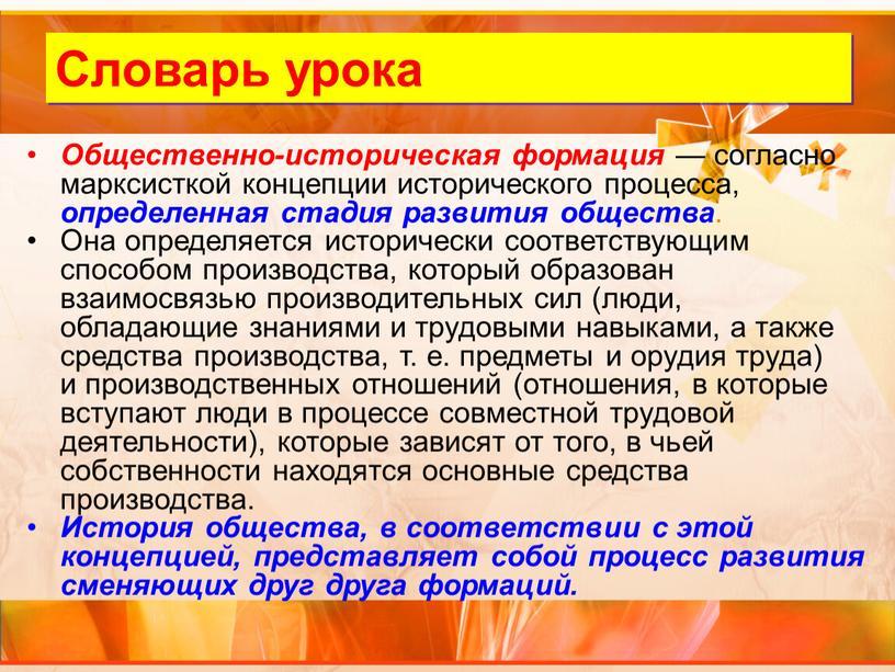 Общественно-историческая формация — согласно марксисткой концепции исторического процесса, определенная стадия развития общества