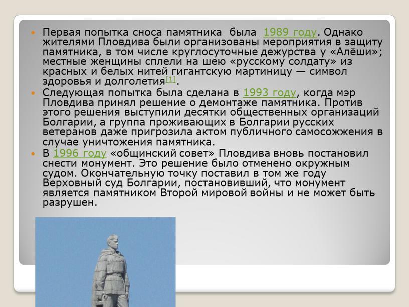 Первая попытка сноса памятника была 1989 году