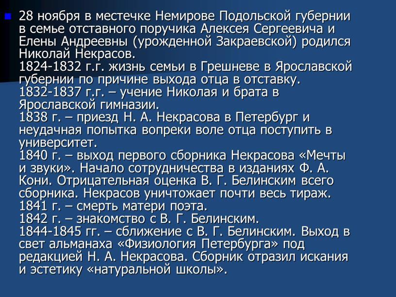 Немирове Подольской губернии в семье отставного поручика