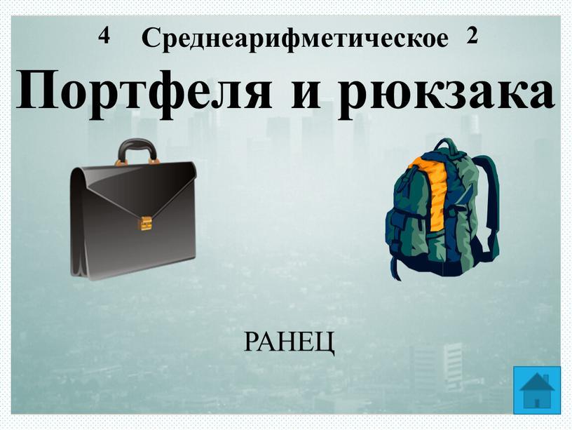 Среднеарифметическое 2 4 Портфеля и рюкзака