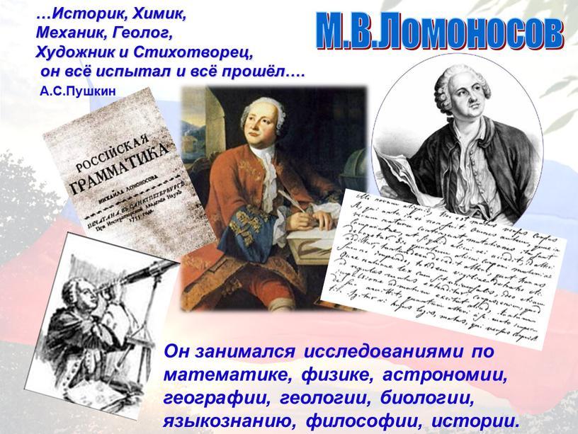 Историк, Химик, Механик, Геолог,