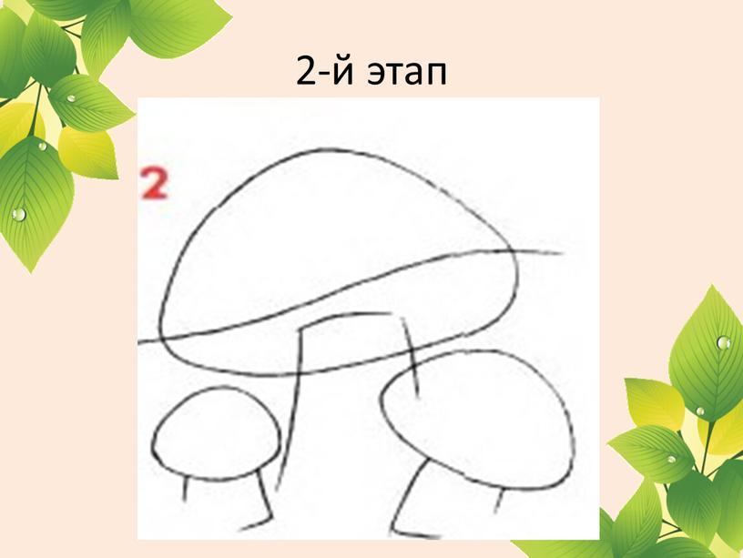 2-й этап
