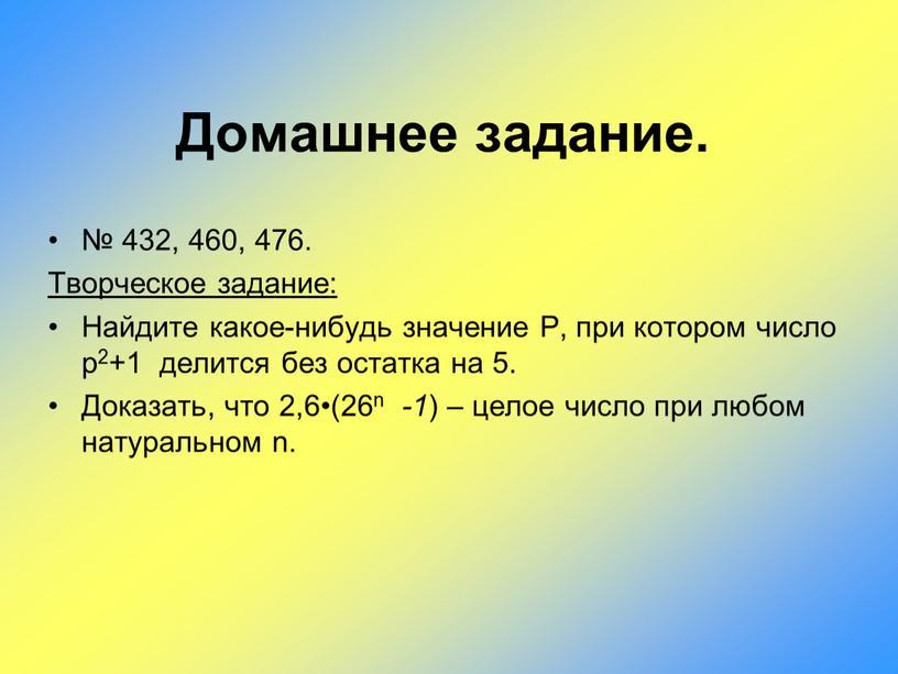 Домашнее задание. № 432, 460, 476