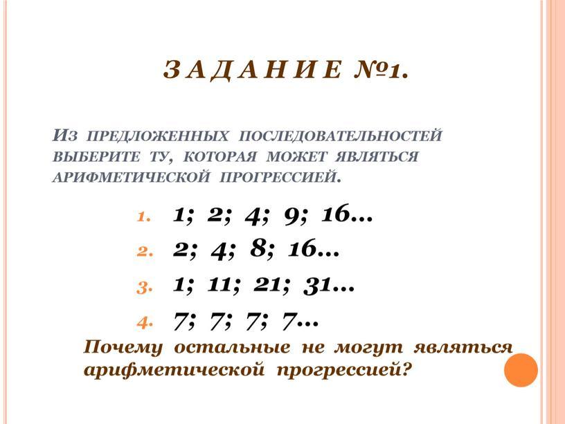 Из предложенных последовательностей выберите ту, которая может являться арифметической прогрессией