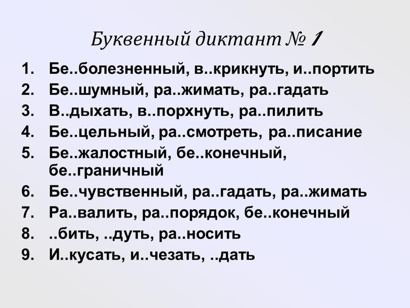 Буквенный диктант № 1 Бе..болезненный, в