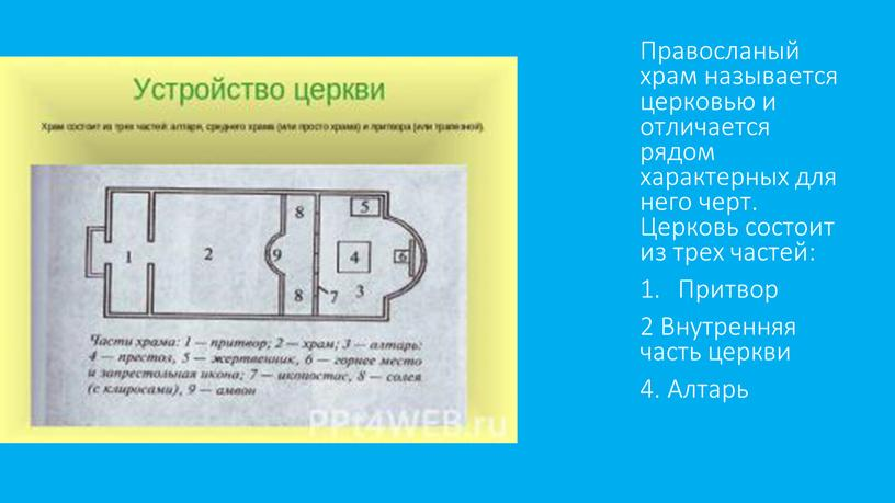 Правосланый храм называется церковью и отличается рядом характерных для него черт