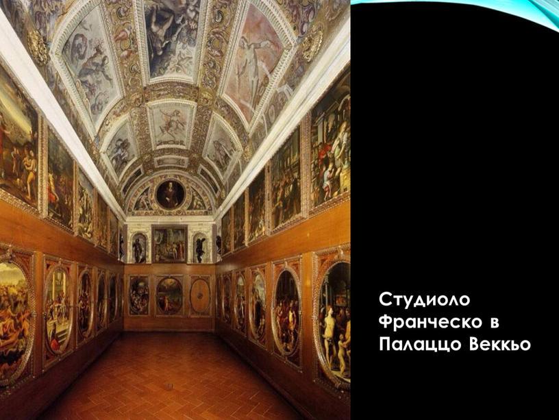 Студиоло Франческо в Палаццо Веккьо
