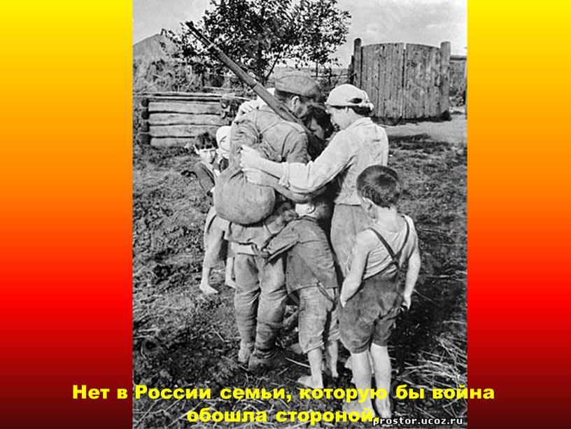 Нет в России семьи, которую бы война обошла стороной
