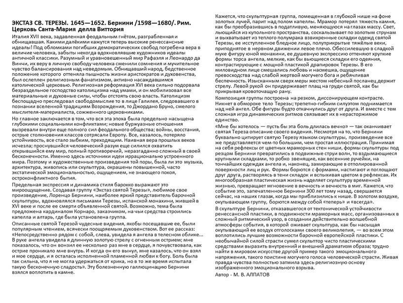 ЭКСТАЗ СВ. ТЕРЕЗЫ. 1645—1652. Бернини /1598—1680/