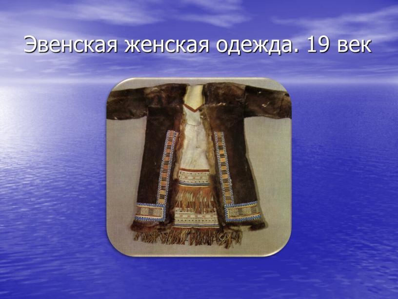 Эвенская женская одежда. 19 век
