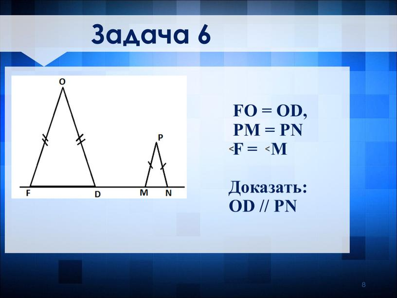 Задача 6 FO = OD,