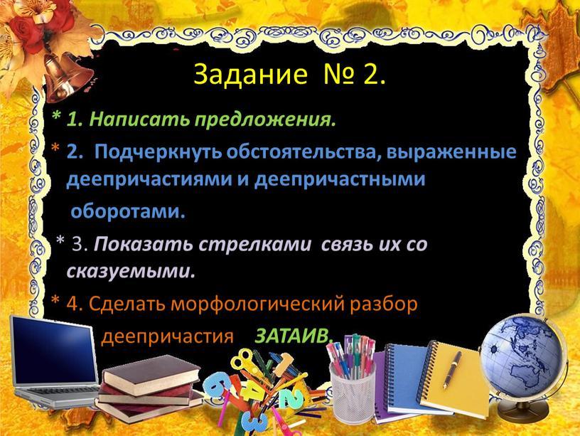Задание № 2. * 1. Написать предложения