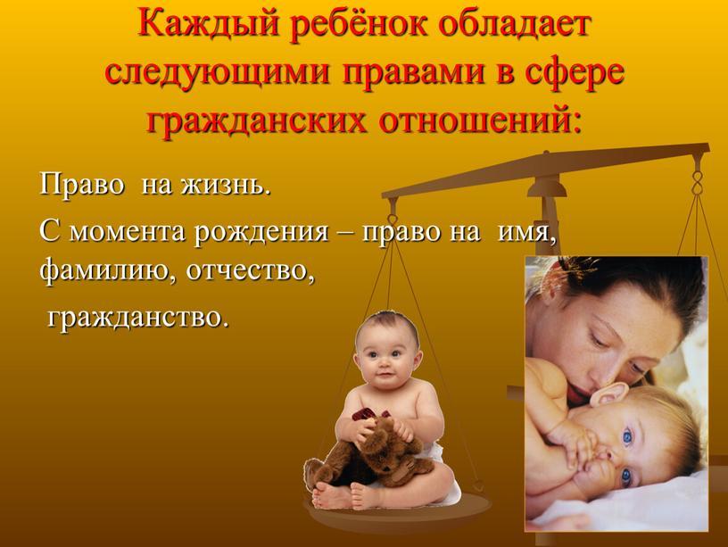 Каждый ребёнок обладает следующими правами в сфере гражданских отношений: