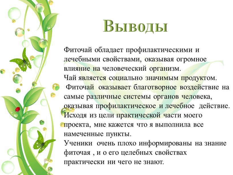 Выводы Фиточай обладает профилактическими и лечебными свойствами, оказывая огромное влияние на человеческий организм