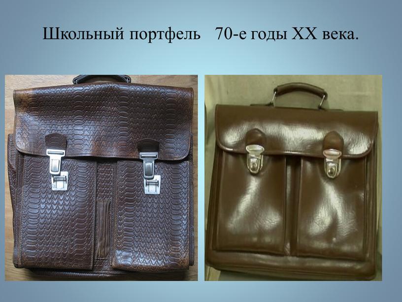 Школьный портфель 70-е годы ХХ века