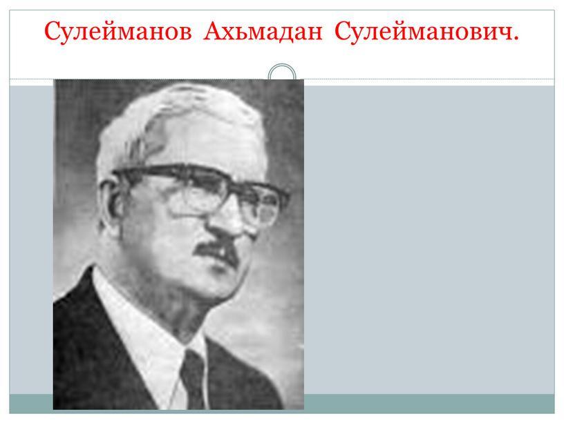 Сулейманов Ахьмадан Сулейманович