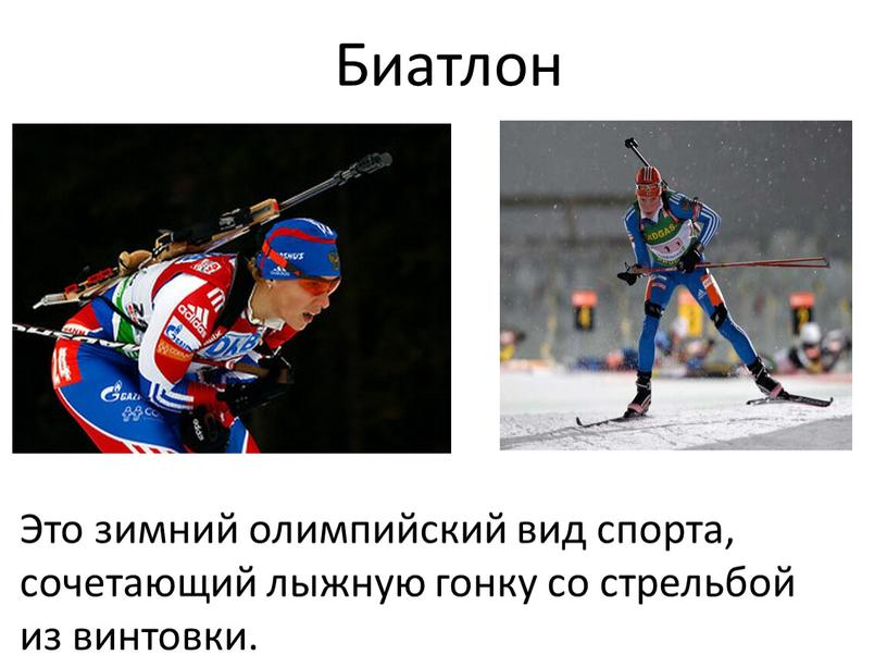 Это зимний олимпийский вид спорта, сочетающий лыжную гонку со стрельбой из винтовки