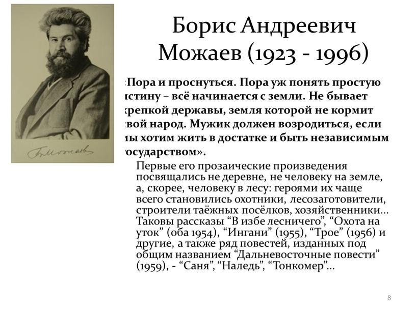 Борис Андреевич Можаев (1923 - 1996) «Пора и проснуться